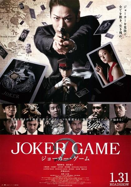 鬼牌游戏 (2015) Joker Game 根据日本推理协会奖获奖推理畅销小说改编 25-070