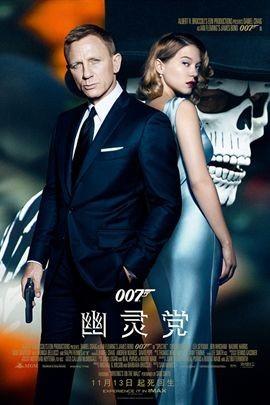 007:幽灵党 007:恶魔四伏/007:鬼影帝国 Spectre 2015