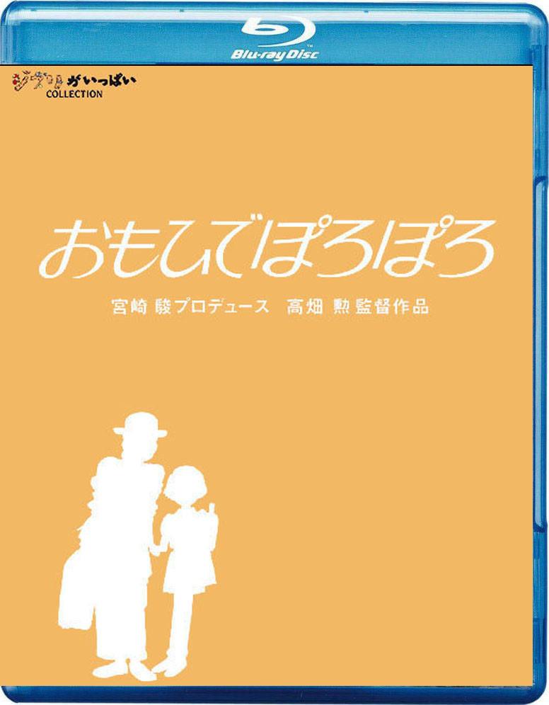 岁月的童话 宫崎骏音作品