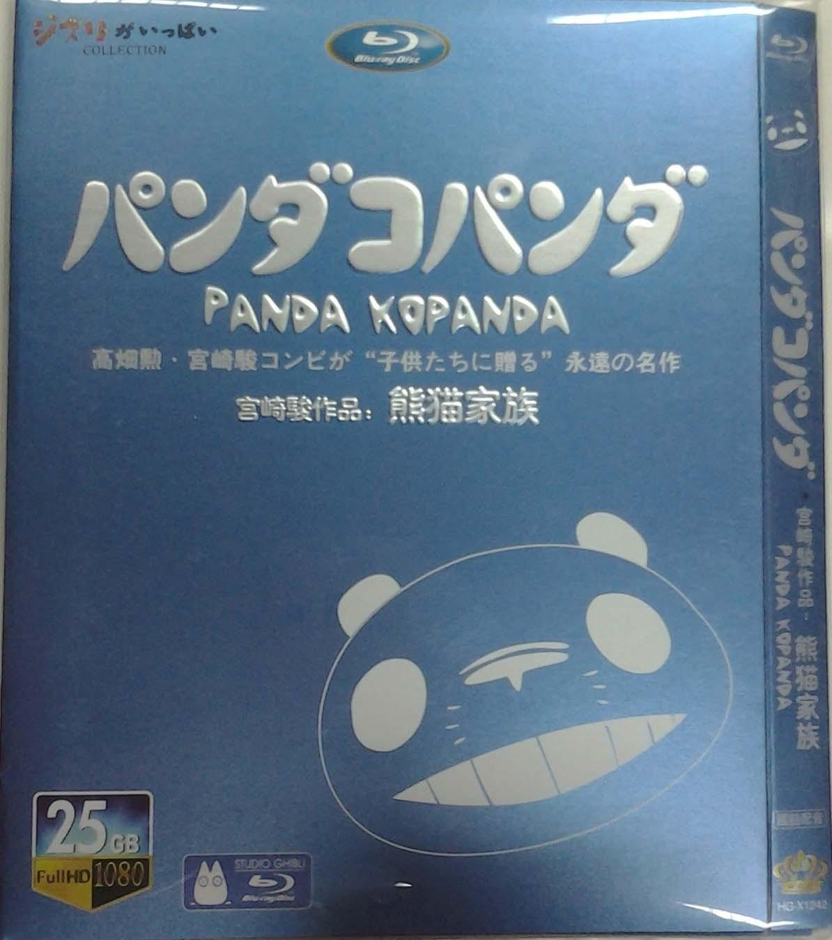 熊猫家族(宫崎骏) 由宫崎骏担任原画之一的高畑勋的作品,朴素,简单,为我们营造了一个如此单纯的清泉世界 26-077