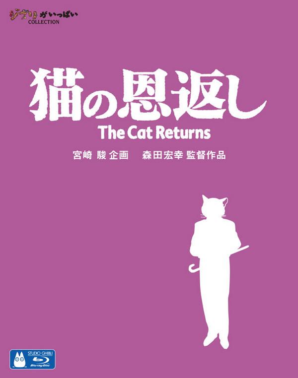 猫的报恩 宫崎骏作品