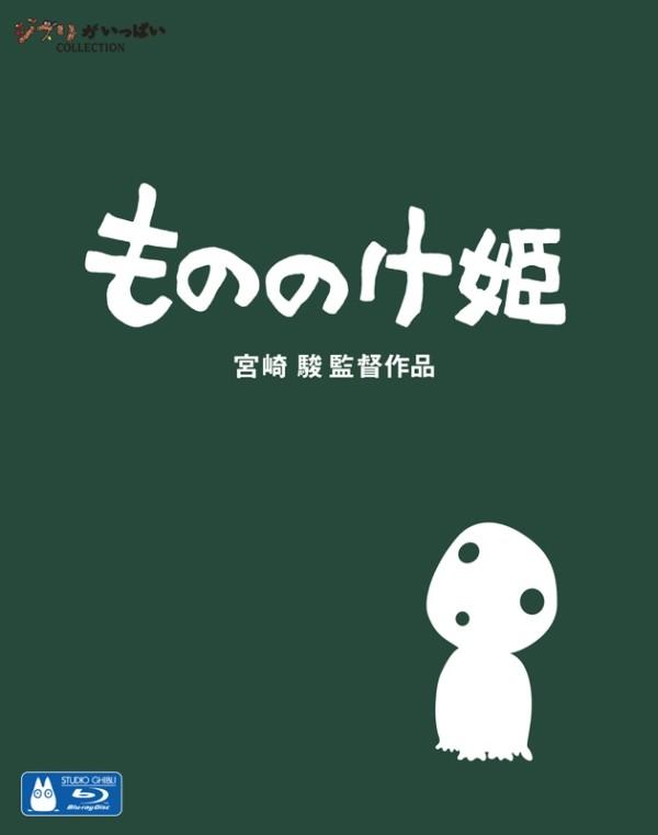 幽灵公主 宫崎骏作品