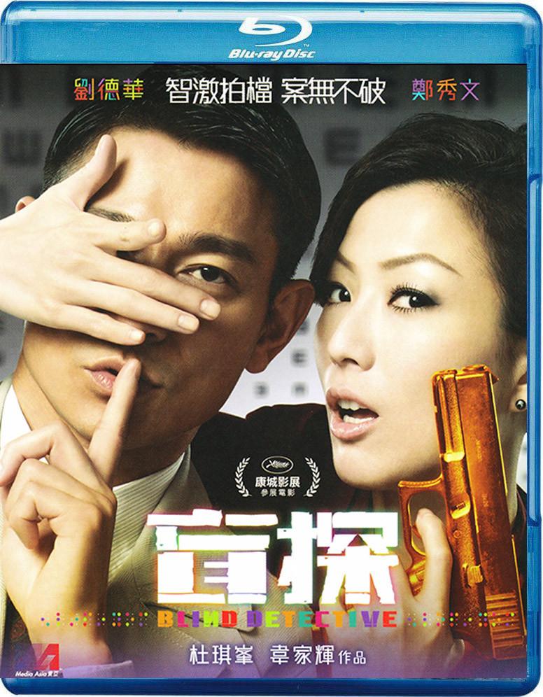 盲探 Blind Detective (2013)(港版蓝光,刘德华与郑秀文第七次搭档拍片)