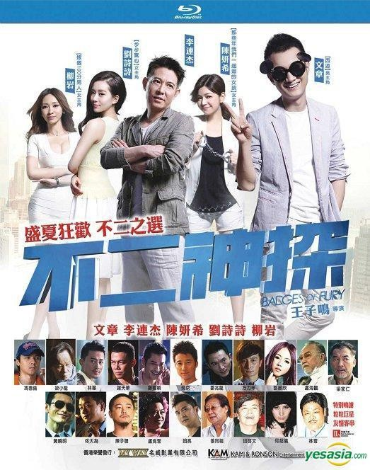 不二神探 Badges of Fury (2013) 60-067