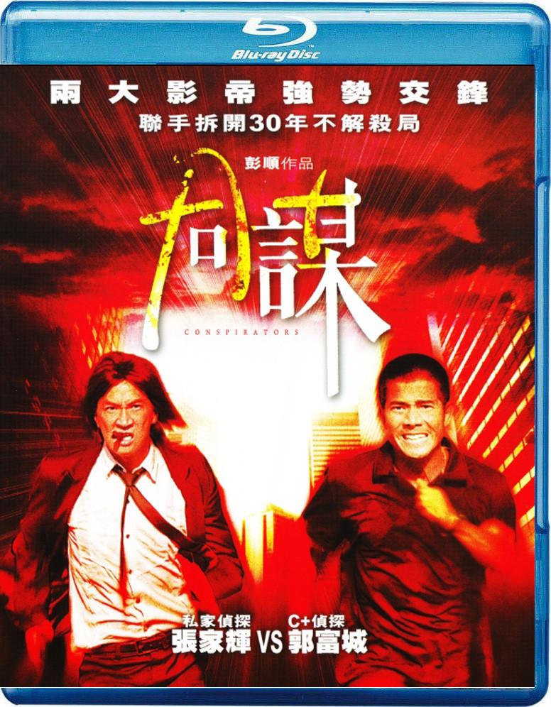 同谋 A+侦探 Conspirators (2013) 61-063