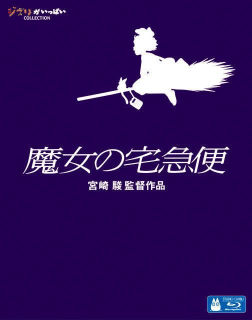 魔女宅急便 宫崎骏作品