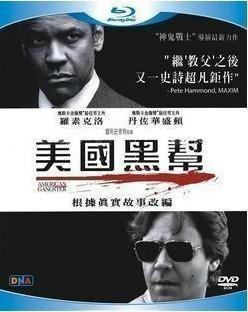 美国黑帮/犯罪帝国 American Gangster 26-022