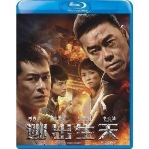 逃出生天  3D 2D+3D 2013刘青云,古天乐最新动作惊险大片 47-072