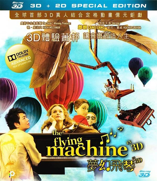 梦幻飞琴 3D 2D+3D 郎朗洋气的移轴航拍,华丽的三维动画 85-049