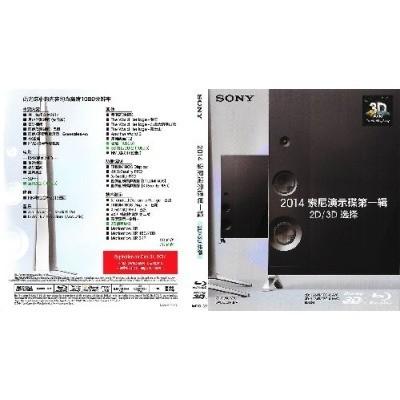 BD50 2014索尼演示碟第一辑 门店专用  113-034