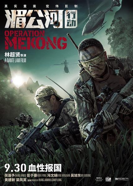 湄公河行动- 湄公河大案/湄公河Operation Mekong(2016) 193-064