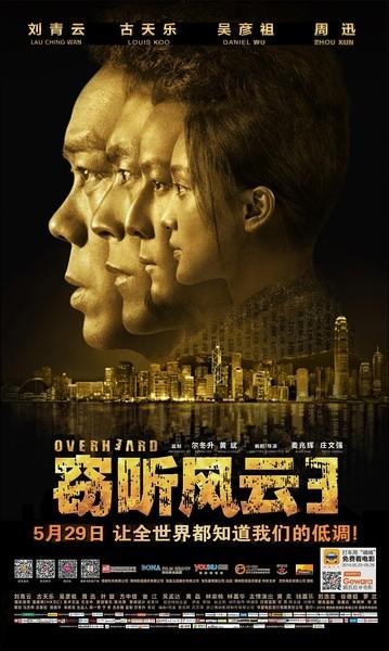窃听风云3 Overheard 3(2014) 3-068