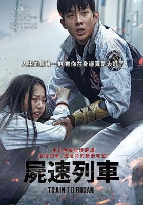 釜山行-蓝光正式版 尸速列车/尸杀列车(最近最Train to Busan(2016) 120-07...