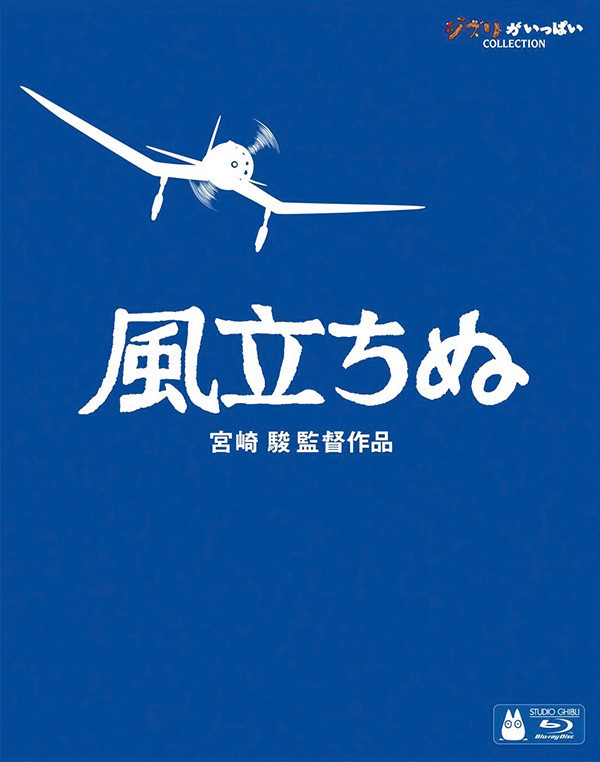 BD50 起风了/风起了 2013年最震撼动画 宫崎骏封笔之作