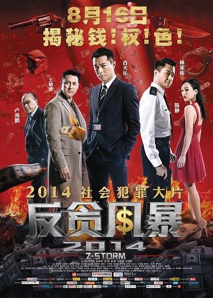 反贪风暴2014 Z风云/Z风暴 Z Storm(2014) 105-001