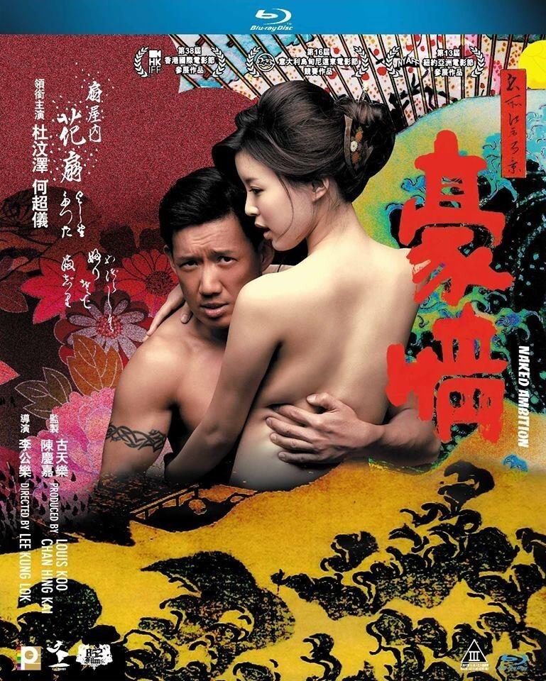 豪情2 (2014)Naked Ambition 104-018