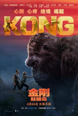 金刚:骷髅岛 蓝光版 Kong Skull Island (2017) 带国配  184-029