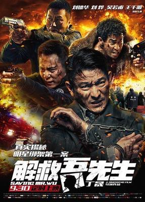 BD50 解救吾先生/最强对手 Saving Mr Wu 2015 149-006