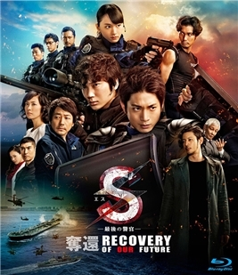 S-最後の警官《奪還》 RECOVERY OF OUR FUTURE (2015) 113-109