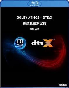 极品私藏测试碟:第一卷 2017 汇集20多部好莱坞超级商业大片精选片段 DOLBY ATOMS+DTS:X(2017)