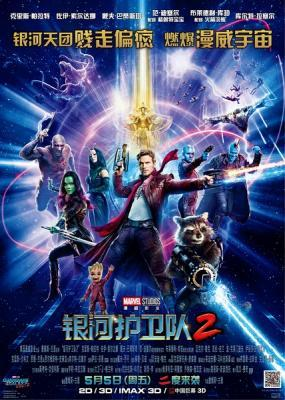 BD50-2D+3D 银河护卫队2/际异攻队2 2017年引爆暑期票房科幻大片