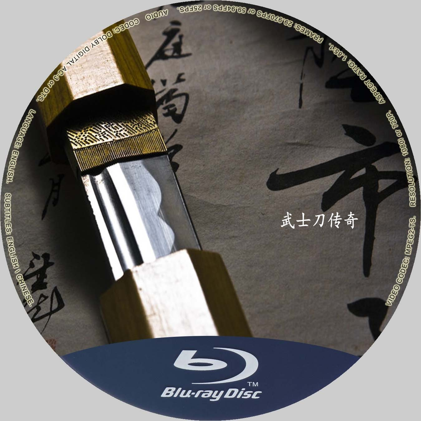 武士刀传奇 ---即是纪录片又是发烧级蓝光测试碟
