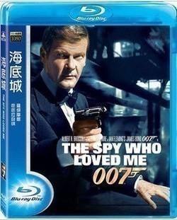 007之10:海底城