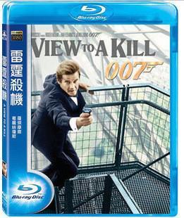 007之14:雷霆杀机