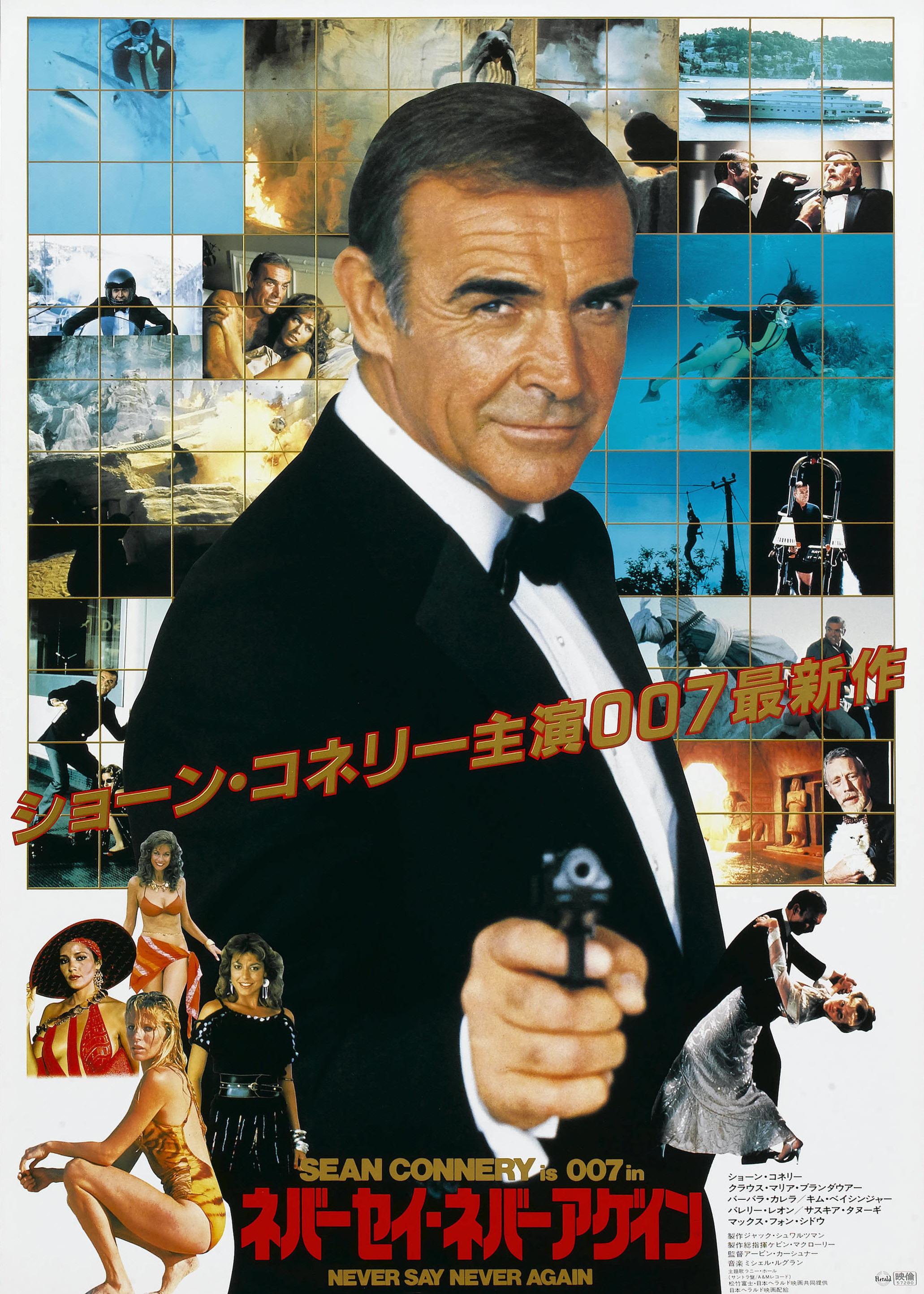 007之23:铁金刚勇夺巡航导弹/巡弋飞弹