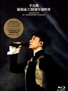 BD50 李克勤庆祝成立30周年演唱会 2碟