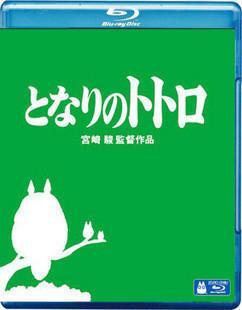 龙猫 宫崎骏的经典作品
