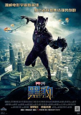 黑豹 2018漫威电影最新科幻大片 成史上第三最高票房 豆瓣6.6