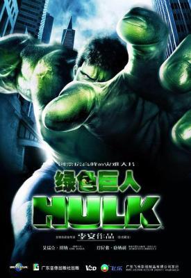 绿巨人1 浩克  HULK (2003)