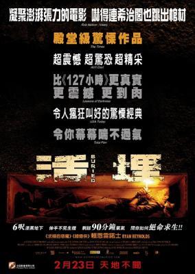 活埋 豆瓣7.7(2010)