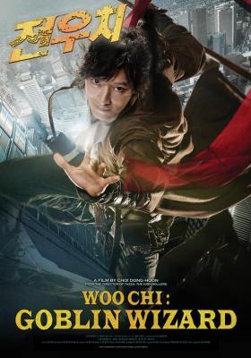 田禹治 2009 豆瓣7.2 网友誉为最好看的穿越电影