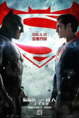 蝙蝠侠大战超人正义黎明 2016 豆瓣6.6