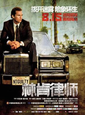 4K UHD 林肯律师  (2011)
