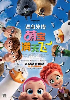4K UHD 逗鸟外传:萌宝满天飞 (2016) 豆瓣评分 7.5