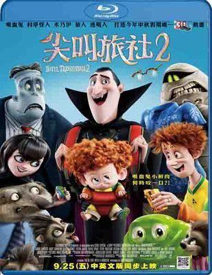 2D+3D 精灵旅社2 2015 带静音