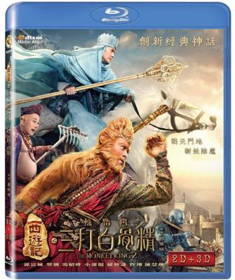 3D+2D 西游记之孙悟空三打白骨精 西游记之大闹天宫续集 2016