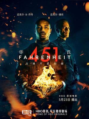 华氏451度 豆瓣 5.2 (2018)