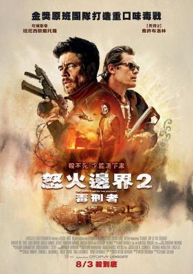 边境杀手2:边境战士/怒火边界2:毒刑者 豆瓣6.7 (2018)带静音