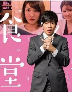 不伦食堂+大叔的爱 2018 豆瓣8.3 HDTV高清版