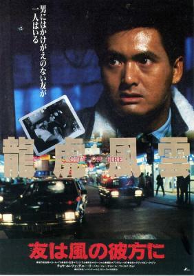 龙虎风云 (1987) 豆瓣7.5
