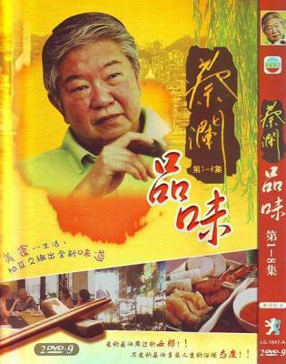 蔡澜品味 2009 豆瓣8.7 HDTV高清版 不兼容PS3 PS4 粤语发音