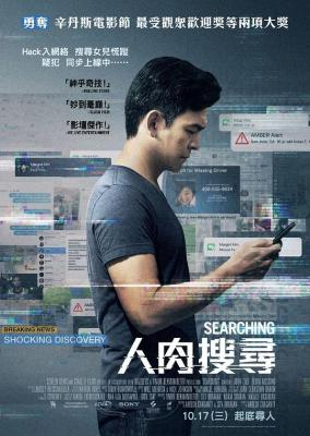 网络谜踪/人肉搜寻/人肉搜索/ (2018)(豆瓣8.7分