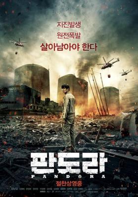 潘多拉 豆瓣7.4(2016)继《釜山行》《隧道》后韩国又一逆天神作灾难动作影片诞生