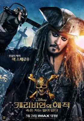 加勒比海盗5:死无对证(2D+3D版)