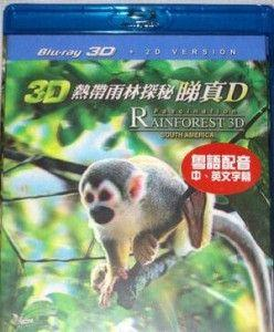 3D 热带雨林探秘睇真D 2015