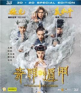奇门遁甲3D(2017版)徐克监制